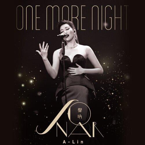 A-Lin「聲吶」One More Night 終極安可場歌單