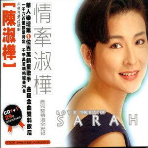 陳淑樺 (Sarah Chen) - 情牽淑樺