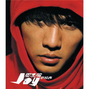 2000年華語男歌手精選金曲
