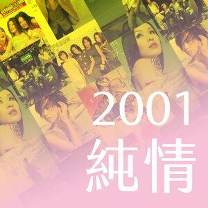 2001回到純情年代