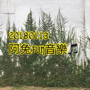 20180113阿兔FUN音樂🎵