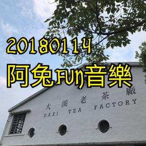 20180114阿兔FUN音樂🎵