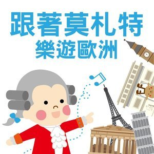 《環遊世界玩音樂─跟著莫札特樂遊歐洲》親子音樂會