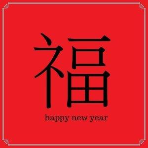 萌寶汪年 新年快樂