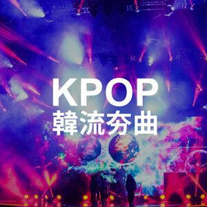 KPOP 韓流夯曲