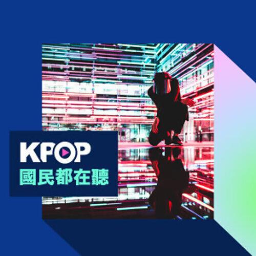 KPOP國民都在聽 (隨時更新)