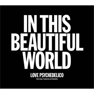 愛的魔幻(Love Psychedelico) - List