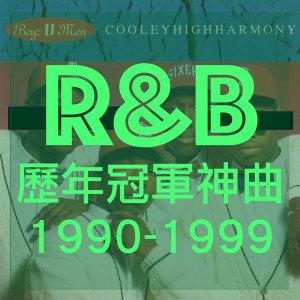 R&B歷年冠軍神曲1990-1999