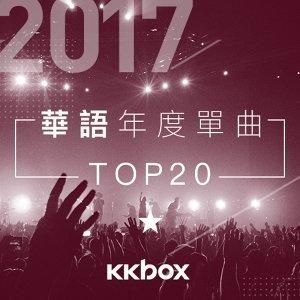 2017 華語年度單曲TOP 20