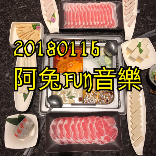 20180116阿兔FUN音樂🎵