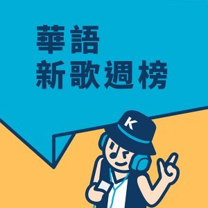 華語新歌排行榜 (1/5-1/11)