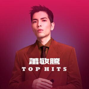 蕭敬騰 Top Hits