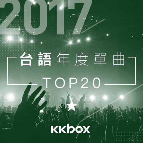 2017 台語年度單曲TOP 20