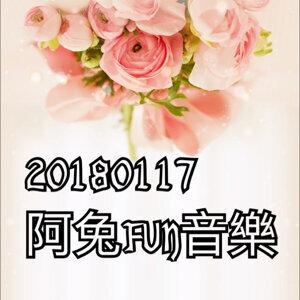 20180117阿兔FUN音樂🎵