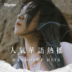 人氣華語熱播 Mandopop Hits