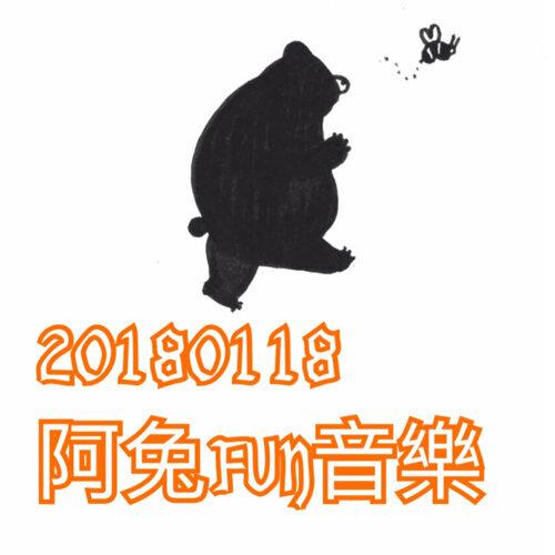 20180118阿兔FUN音樂🎵