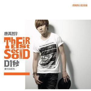 唐禹哲 (Danson Tang) - D1秒