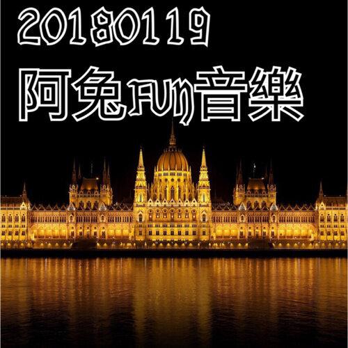 20180119阿兔FUN音樂🎵