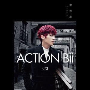 畢書盡 (BiiBii ) - Action Bii