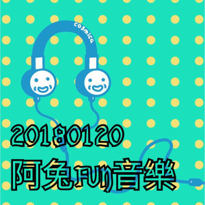 20180120阿兔FUN音樂🎵