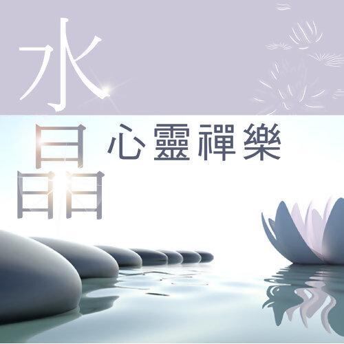 貴族精選 - 水晶心靈禪樂