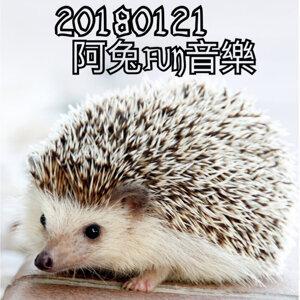 20180121阿兔FUN音樂🎵
