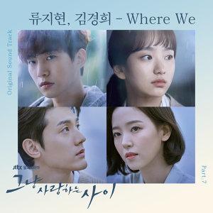 只是相愛的關係 韓劇原聲帶 更新至Part 7