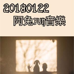 20180122阿兔FUN音樂🎵