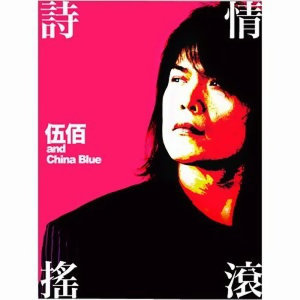 伍佰 & China Blue - 詩情搖滾