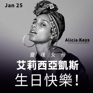靈魂女伶 Alicia Keys 艾莉西亞凱斯 生日快樂!