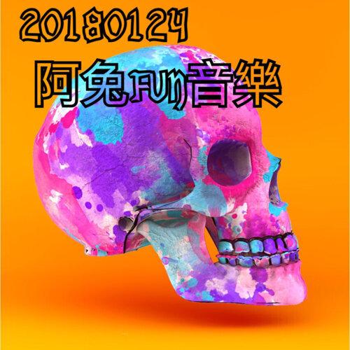 20180124阿兔FUN音樂🎵