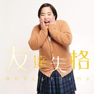 芸人×アーティストコラボ特集