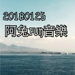 20180125阿兔FUN音樂🎵