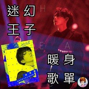 迷幻王子 林宥嘉 (THE GREAT YOGA 世界巡迴演唱會 暖身歌單)