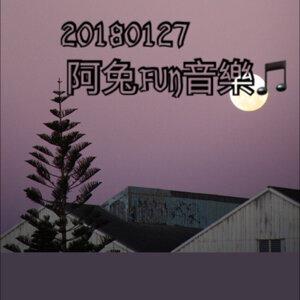 20180127阿兔FUN音樂🎵
