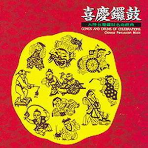 頻道 - 節慶 - 節慶_農曆新年