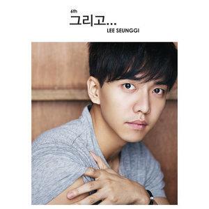 李昇基 (Lee Seung Gi)