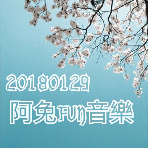 20180129阿兔FUN音樂🎵