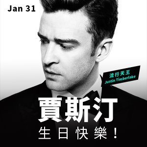 流行天王 賈斯汀 Justin Timberlake 生日快樂!