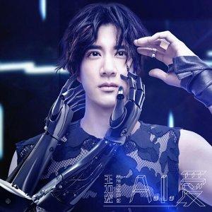 王力宏 (Leehom Wang) - A.I. 愛 (A.I. Love)
