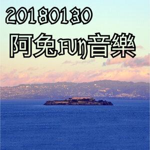 20180130阿兔FUN音樂🎵