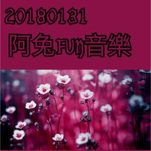 20180131阿兔FUN音樂🎵