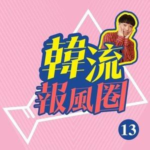 韓流報風圈:2018 KPOP 一月新曲大進擊!!!