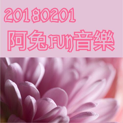20180201阿兔FUN音樂🎵