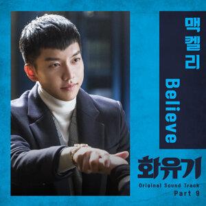 花遊記 韓劇原聲帶 更新至Part 9