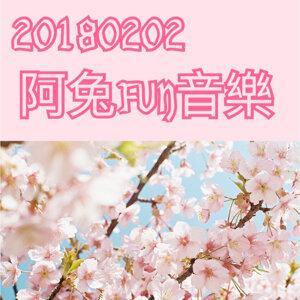 20180202阿兔FUN音樂🎵