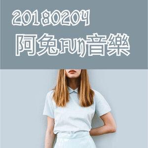 20180204阿兔FUN音樂🎵