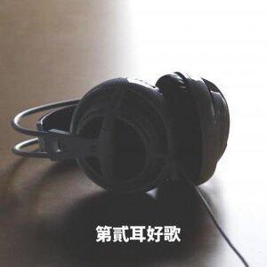 第貳耳好歌 (不時更新)