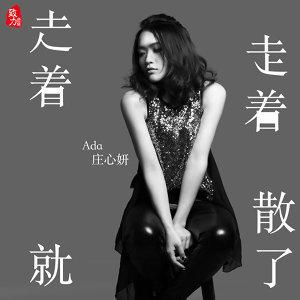 台灣人都聽甚麼大陸歌?!  (PART2)