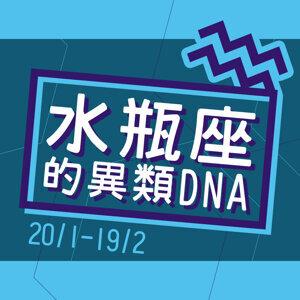 水瓶座的異類DNA